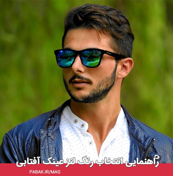 انتخاب رنگ لنز عینک آفتابی - راهنمایی انتخاب رنگ لنز عینک آفتابی