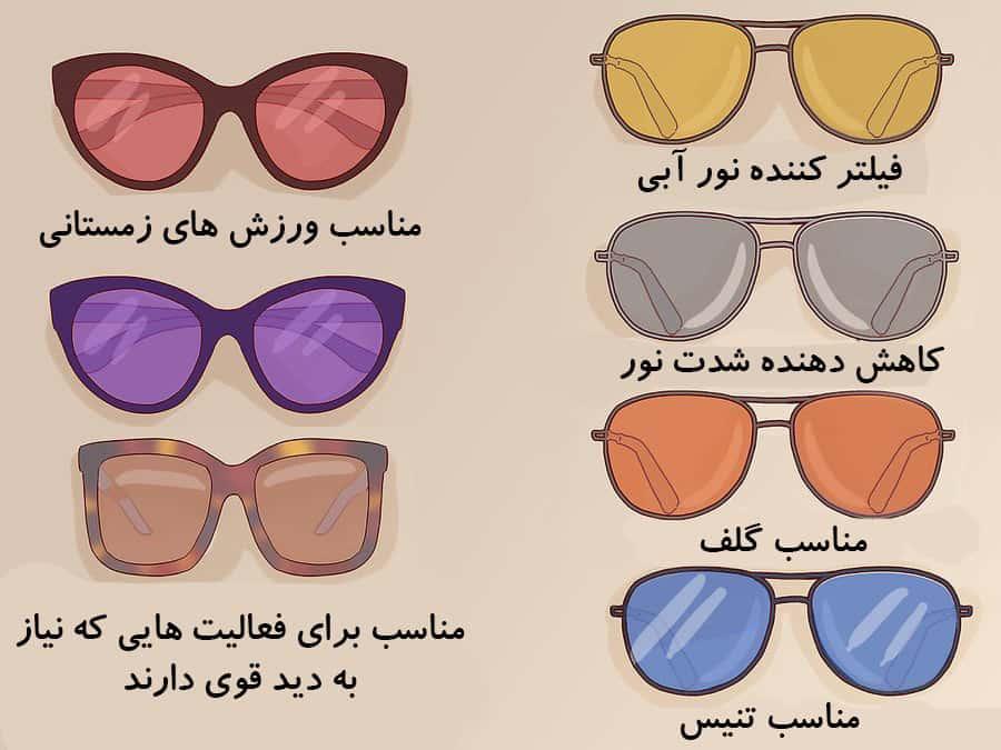 انتخاب بهتر رنگ لنز عینک آفتابی - راهنمایی انتخاب رنگ لنز عینک آفتابی