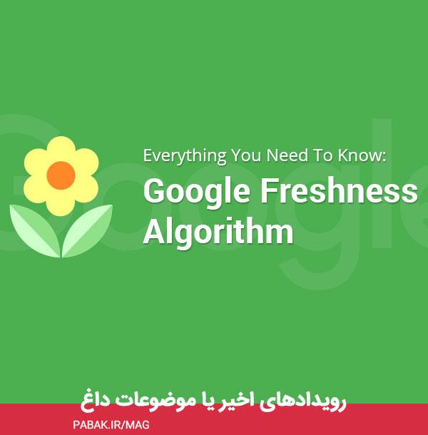 اخیر یا موضوعات داغ - الگوریتم Freshness گوگل چه تاثیری در سئو دارد؟