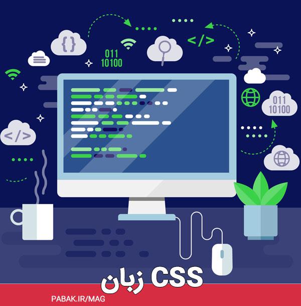 CSS - معرفی زبان فرانت اند به زبان ساده