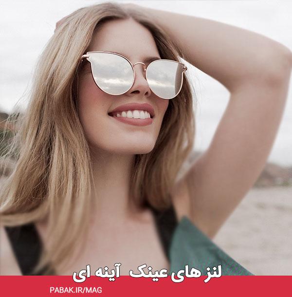 های عینک آینه ای - راهنمایی انتخاب رنگ لنز عینک آفتابی