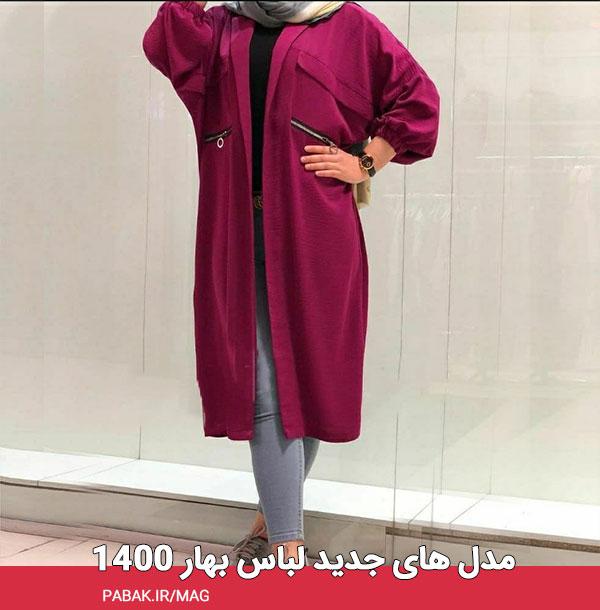 های جدید لباس بهار ۱۴۰۰ - مدل های جدید لباس بهار ۱۴۰۰ + عکس