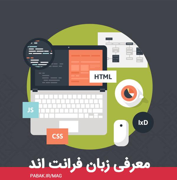 زبان فرانت اند - معرفی زبان فرانت اند به زبان ساده