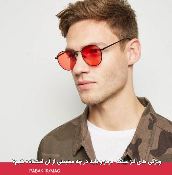 های لنز عینک قرمز و باید در چه محیطی از آن استفاده کنیم؟ - راهنمایی انتخاب رنگ لنز عینک آفتابی