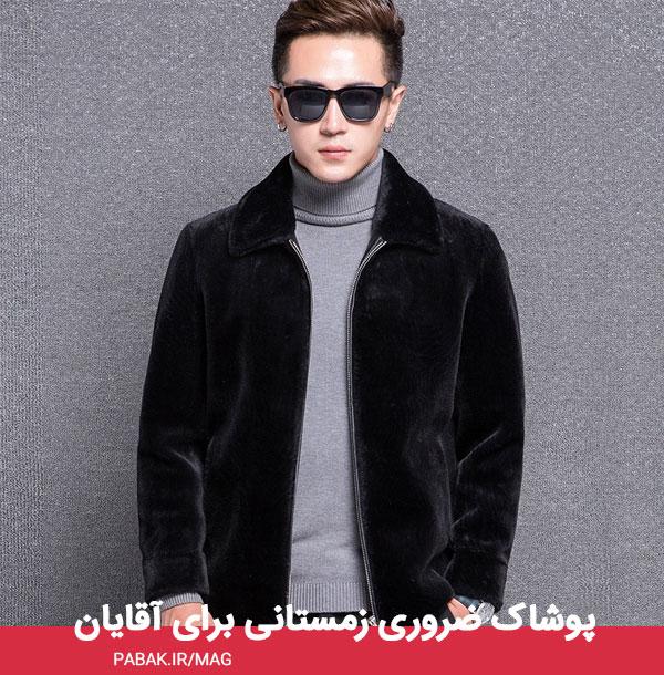لباس ضروری زمستانی برای آقایان