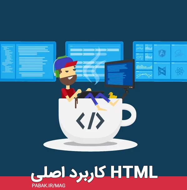 اصلی html - معرفی زبان فرانت اند به زبان ساده