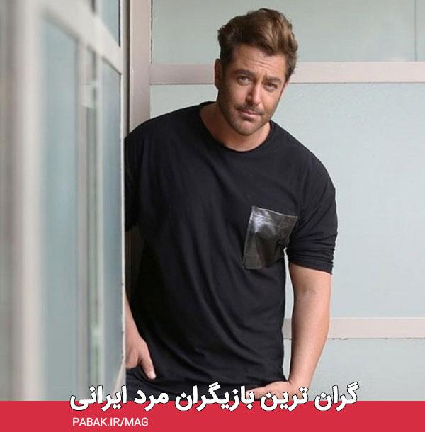 گران ترین بازیگران مرد ایرانی