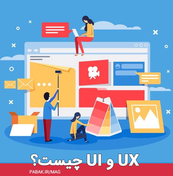 UI و UX چیست؟ - معرفی زبان فرانت اند به زبان ساده