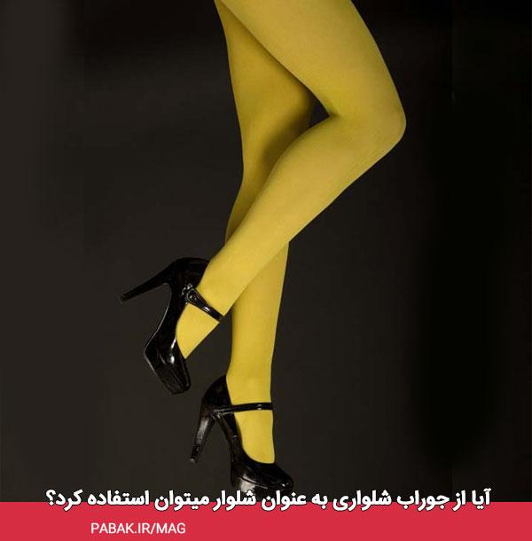 از جوراب شلواری به عنوان شلوار میتوان استفاده کرد؟ - کاربرد جوراب شلواری