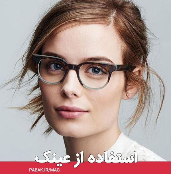 از عینک - اکسسوری هایی که سن شما را بالا میبرند