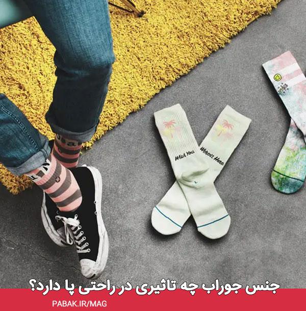 جوراب چه تاثیری در راحتی پا دارد؟ - چگونه جوراب مناسب انتخاب کنیم