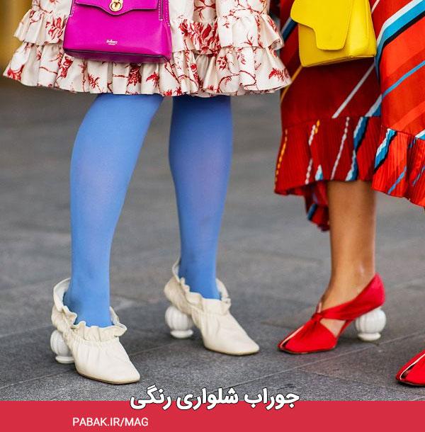 شلواری رنگی - کاربرد جوراب شلواری