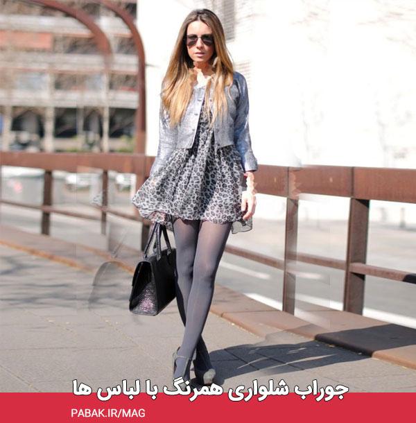 شلواری همرنگ با لباس ها - کاربرد جوراب شلواری