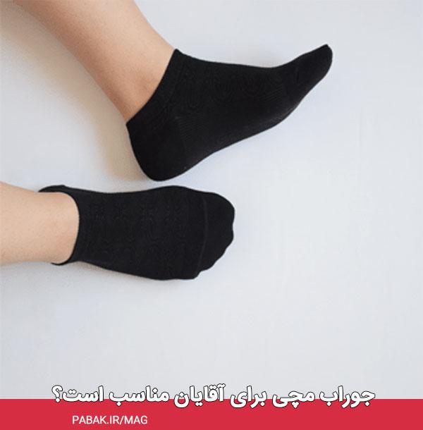 مچی برای آقایان مناسب است؟ - چگونه جوراب مناسب انتخاب کنیم