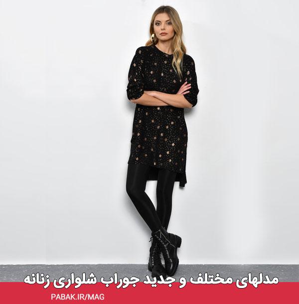 مختلف و جدید جوراب شلواری زنانه - کاربرد جوراب شلواری