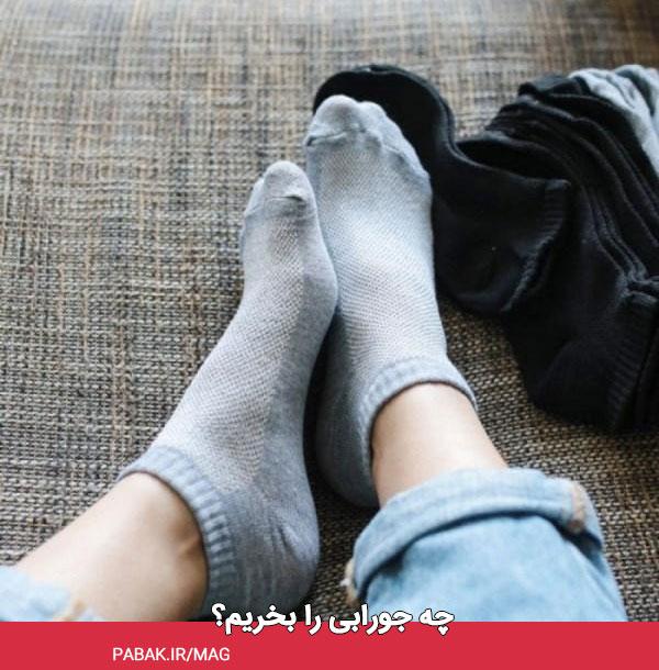 جورابی را بخریم؟ - چگونه جوراب مناسب انتخاب کنیم