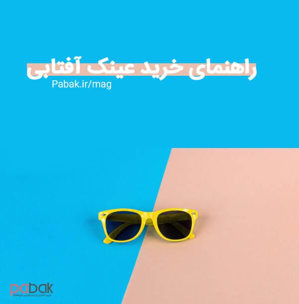 برابر اشعه فرابنفش عینک آفتابی بسیار مهم است - راهنمای جامع انتخاب عینک آفتابی