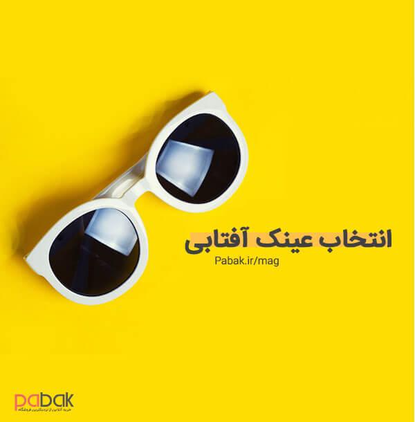 جامع انتخاب عینک آفتابی - راهنمای جامع انتخاب عینک آفتابی