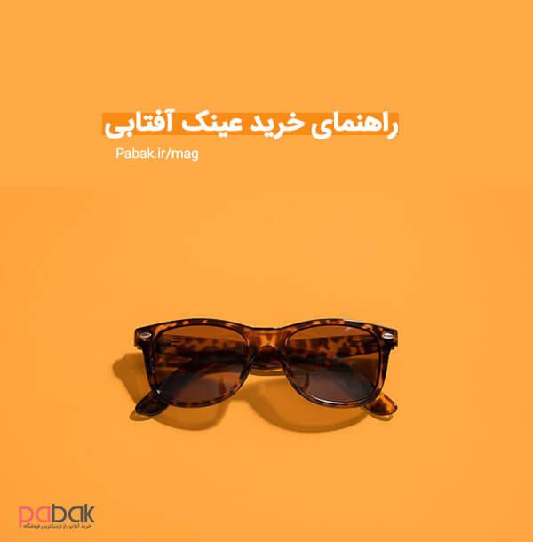 های آفتابی پلاریزه - راهنمای جامع انتخاب عینک آفتابی