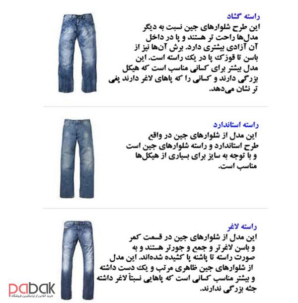 Important points for choosing mens jeans5 - انتخاب شلوار جین متناسب با فرم بدن
