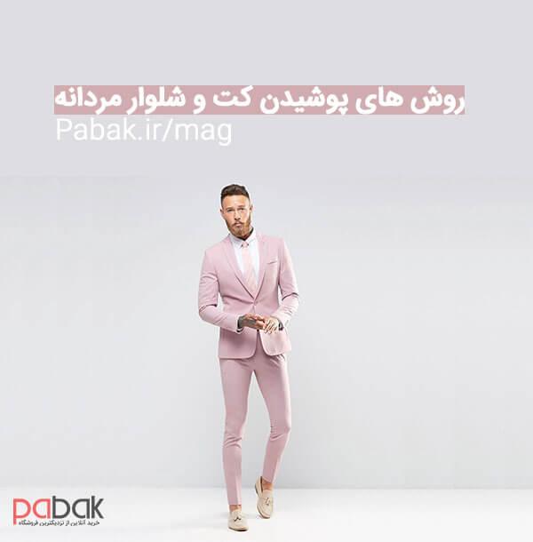 Methods of wearing a mens suit6 - روش های پوشیدن کت و شلوار مردانه
