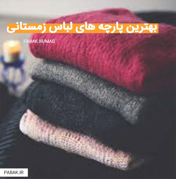 پارچه های لباس زمستانی 1 - بهترین پارچه های لباس زمستانی
