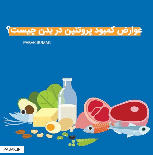 کمبود پروتئین در بدن چیست؟ - عوارض کمبود پروتئین در بدن