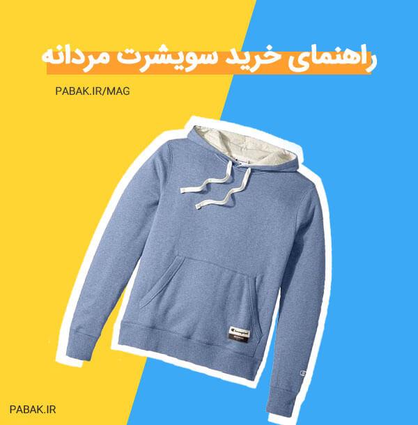 Mens Sweater Shopping Guide - راهنمای خرید سویشرت مردانه