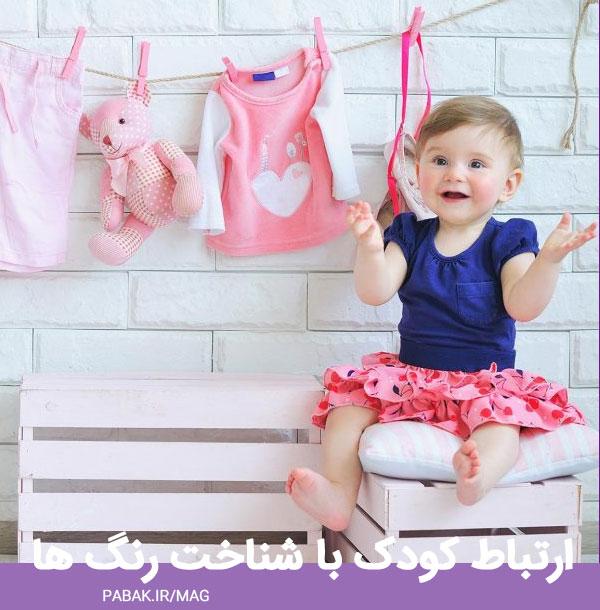 کودک با شناخت رنگ ها - رنگ مناسب لباس کودک