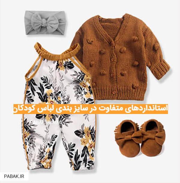 متفاوت در سایز بندی لباس کودکان - راهنمای انتخاب سایز مناسب لباس بچه گانه