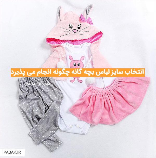 سایز لباس بچه گانه چگونه انجام می پذیرد - راهنمای انتخاب سایز مناسب لباس بچه گانه