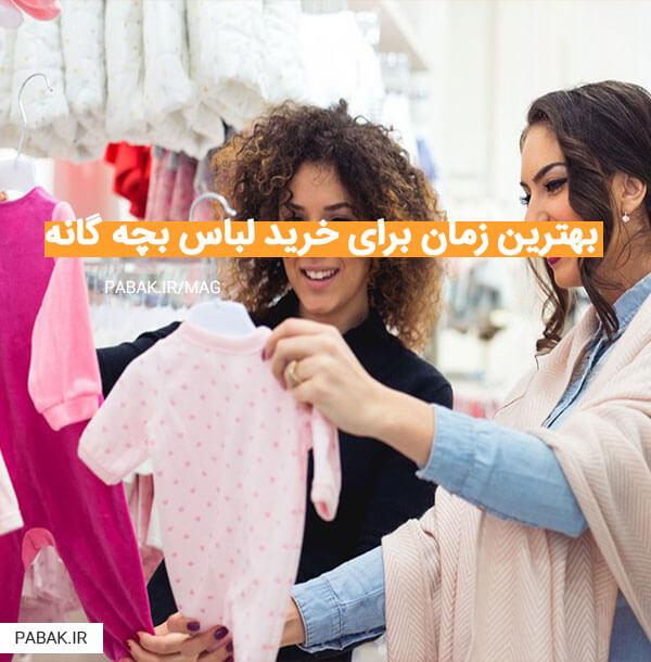 زمان برای خرید لباس بچه گانه - راهنمای انتخاب سایز مناسب لباس بچه گانه