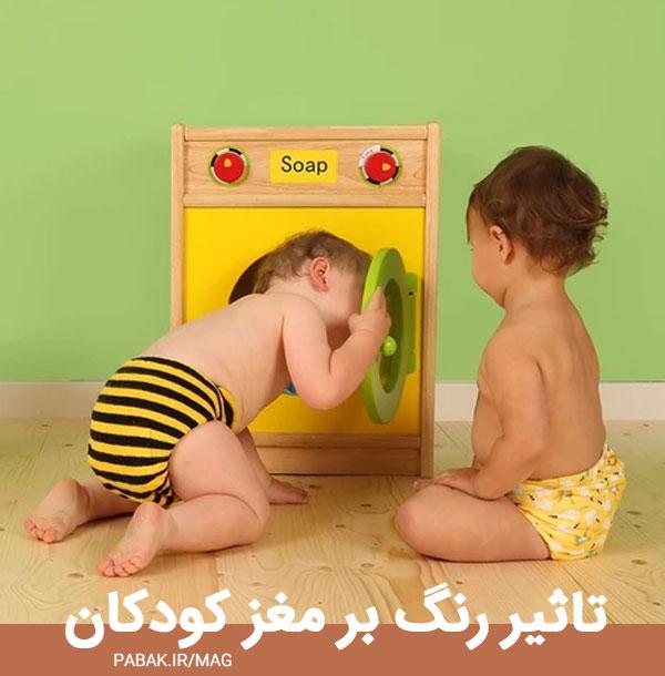 رنگ بر مغز کودکان - رنگ مناسب لباس کودک