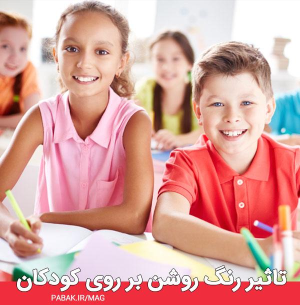 رنگ روشن بر روی کودکان - رنگ مناسب لباس کودک