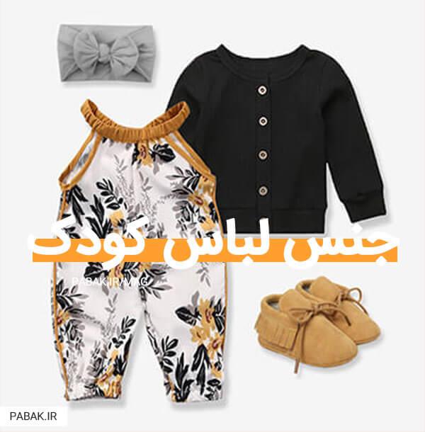 لباس کودک - راهنمای انتخاب سایز مناسب لباس بچه گانه