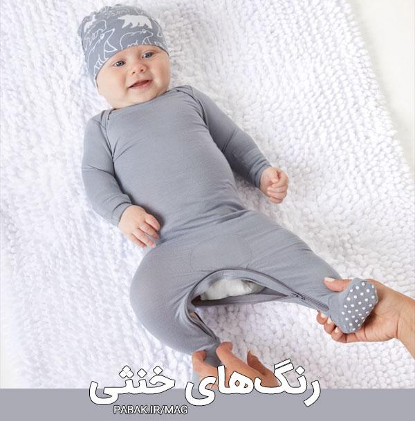 خنثی - رنگ مناسب لباس کودک