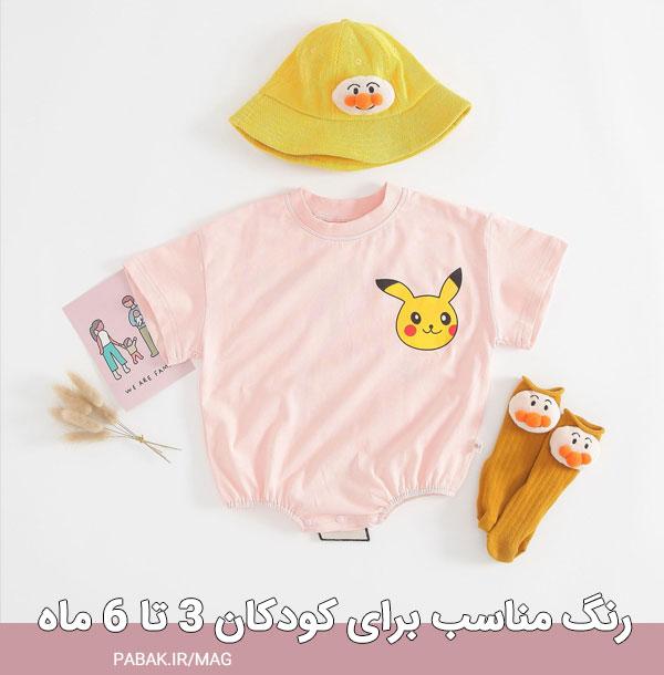 مناسب برای کودکان ۳ تا ۶ ماه - رنگ مناسب لباس کودک