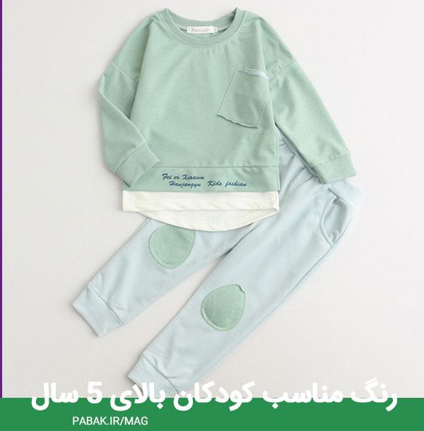 مناسب کودکان بالای ۵ سال - رنگ مناسب لباس کودک