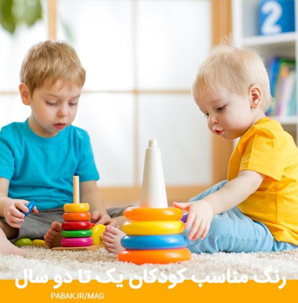 مناسب کودکان یک تا دو سال - رنگ مناسب لباس کودک