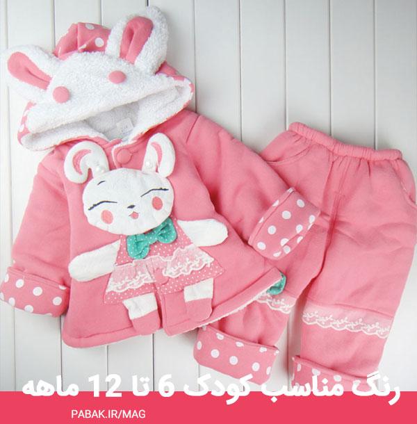 مناسب کودک ۶ تا ۱۲ ماهه - رنگ مناسب لباس کودک
