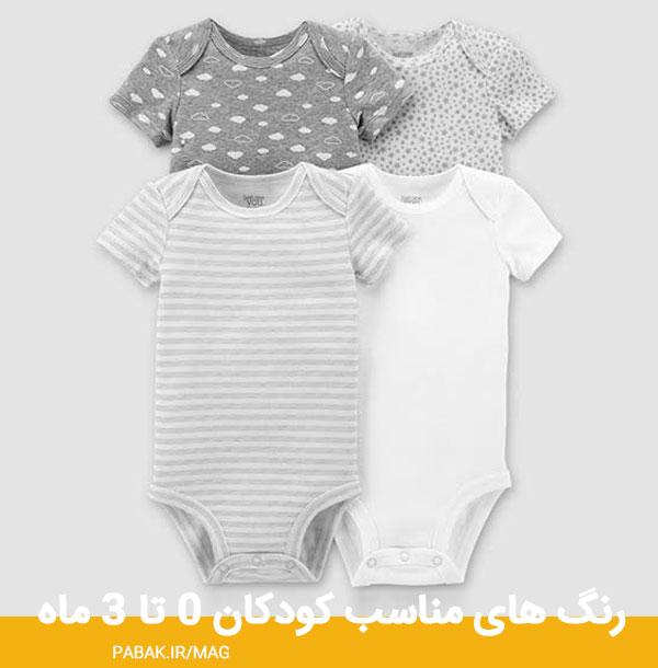 های مناسب کودکان ۰ تا ۳ ماه - رنگ مناسب لباس کودک
