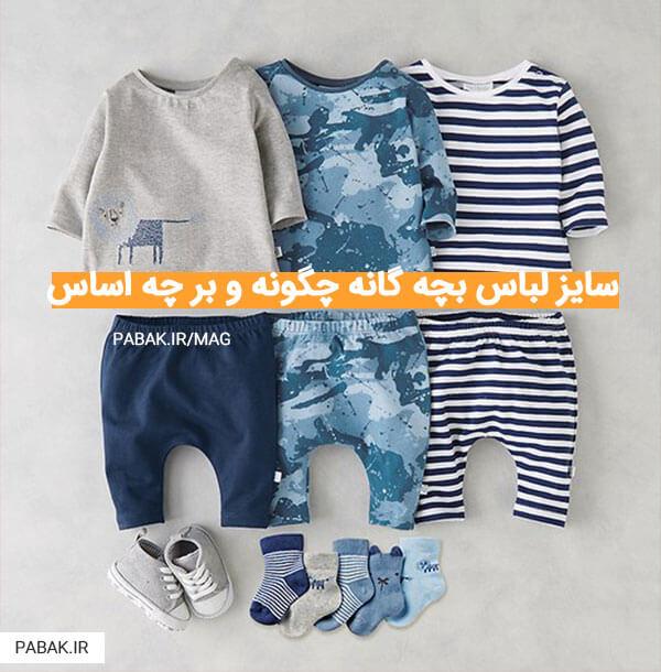 لباس بچه گانه چگونه و بر چه اساس - راهنمای انتخاب سایز مناسب لباس بچه گانه