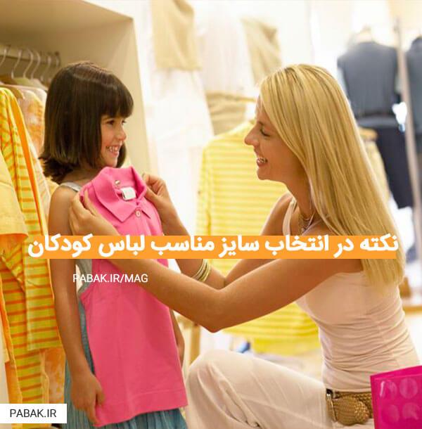 در انتخاب سایز مناسب لباس کودکان - راهنمای انتخاب سایز مناسب لباس بچه گانه