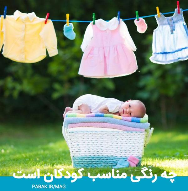 رنگی مناسب کودکان است - رنگ مناسب لباس کودک