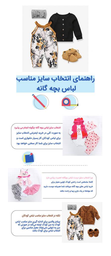 choosing right size of children clothes - راهنمای انتخاب سایز مناسب لباس بچه گانه