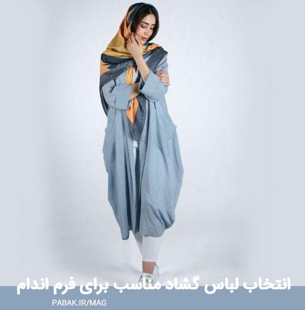 لباس گشاد مناسب برای فرم اندام - راهنمای انتخاب لباس گشاد مناسب
