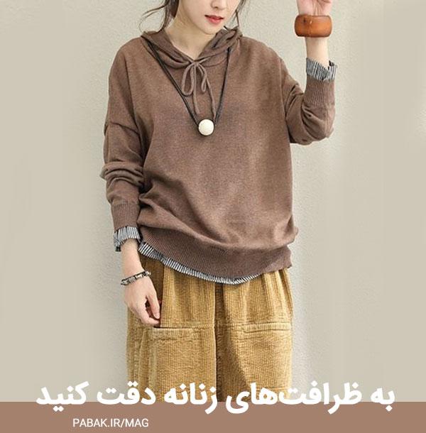 ظرافتهای زنانه دقت کنید - راهنمای انتخاب لباس گشاد مناسب