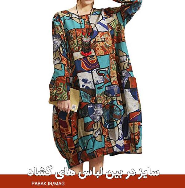 در بین لباس های گشاد - راهنمای انتخاب لباس گشاد مناسب