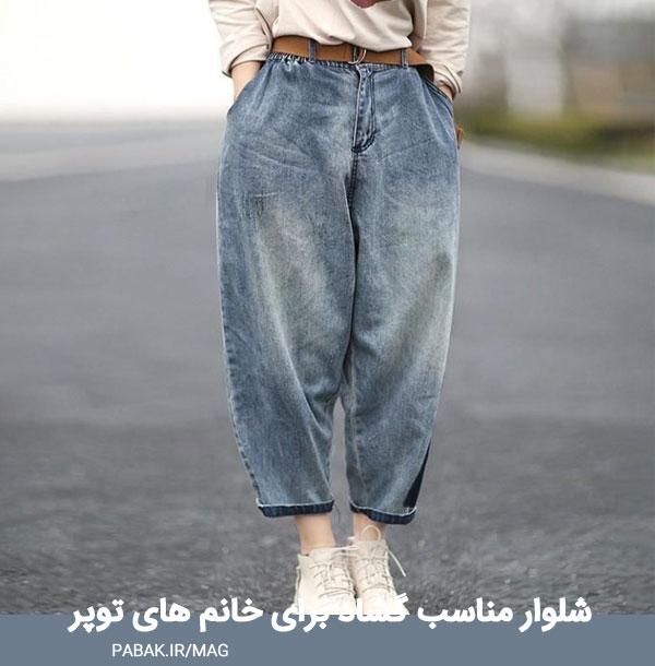 مناسب گشاد برای خانم های توپر - راهنمای انتخاب لباس گشاد مناسب