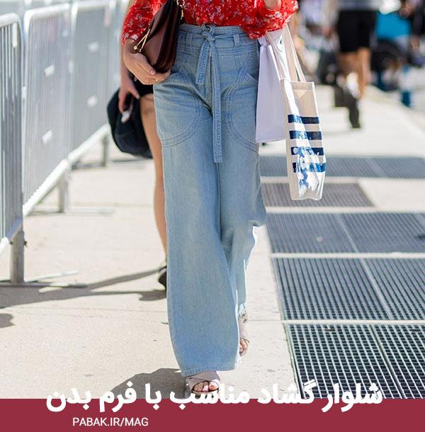 گشاد مناسب با فرم بدن - راهنمای انتخاب لباس گشاد مناسب